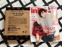 【北欧雑貨】InRed12月号をついつい付録買い(*ノωノ)リサラーソンのニットトートがかわいい!付録レポ♪ - 10年後も好きな家