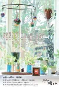 【展覧会】第4回 トイレに飾る絵展 201711/7〜11/12 - junya.blog(猫×犬)リアリズム絵画