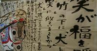 名犬シナモン  「一年ぶり」 - ムッチャンの絵手紙日記