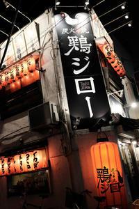 三茶夜話~62 - :Daily CommA: