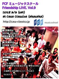 Friendship Live vol.9 - 東京は港区新橋 FCFミュージックスクールのブログ