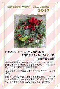 今年も素敵なご案内を作っていただきました! 〜🎄 Christmas Wreath 1Day Lessonのご案内です🎄〜 - Bouquets_ryoko