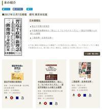 本日の朝日新聞一面に、最新刊の書籍広告を出稿しました - 段躍中日報