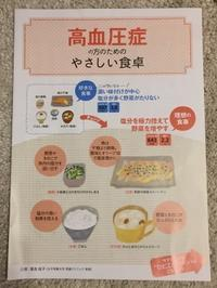 高血圧症の食事 - ライフ薬局(茨城県神栖市)ウェブログ