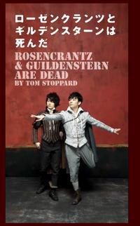 【ローゼンクランツとギルデンスターンは死んだ】 - 酒とシネマと不登校児な日々