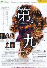仙台フィルハーモニー管弦楽団 特別演奏会 第九♪ - 漁師の女房