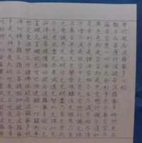ペン字・般若心経 - 墨と硯とつくしんぼう