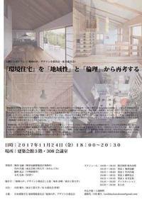 【日本建築学会・川島範久氏から「環境住宅」論議の案内】 - 性能とデザイン いい家大研究