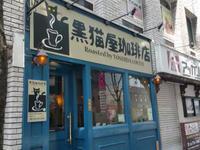 ★黒猫屋珈琲店★ - Maison de HAKATA 。.:*・゜☆