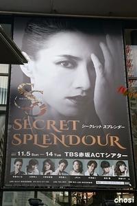 SECRET SPLENDOUR - 閑遊閑吟