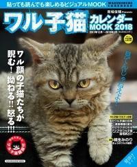 ワル子猫カレンダー - 月読暦