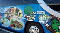 徳島バスのラッピング - (まめ)たぬきの雑記