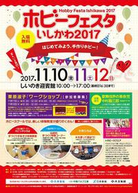 イベント情報 金沢 - ジョアンの店長ブログ