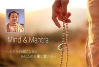 """マインド&マントラ """"Mind & Mantra""""  〜心から自由になると あなたの未来は変わる〜 - 全てはYogaをするために    動くヨガ、歌うヨガ、食べるヨガ"""