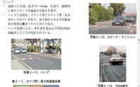 ハンプ? - 車いすで街へ 踏み出そう車輪の一歩 改善活動