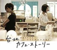 ◆11/28火曜上映会「台北カフェストーリー」 - なまらや的日々