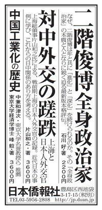 本日の毎日新聞一面に新刊書籍広告を出稿。『二階俊博』と『対中外交の蹉跌』『中国工業化の歴史』を紹介 - 段躍中日報