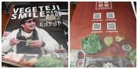 (台中:韓国式焼肉)日本人の方の経営する「菜豚屋(ベジテジや」さんでジュージューサムギョプサルをいただきます♪ - メイフェの幸せ&美味しいいっぱい~in 台湾