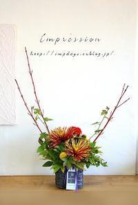 晩秋に贈る花 - Impression Days