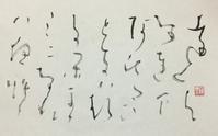 音が聴こえてきたよ(^O^)   「都」 - 筆文字・商業書道・今日の一文字・書画作品<札幌描き屋工山>