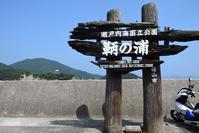 鞆の浦の龍馬の足跡を訪ねて。その1「鞆の港」 - 坂の上のサインボード