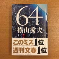 横山秀夫「64」 - 湘南☆浪漫