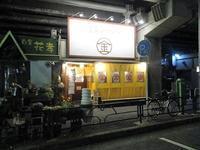 「まるきんラーメン 白金店」でまるきんラーメン+もやし♪90 - 冒険家ズリサン