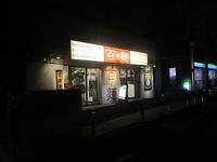 「百麺中目黒店」で太麺+九条ねぎ♪83 - 冒険家ズリサン