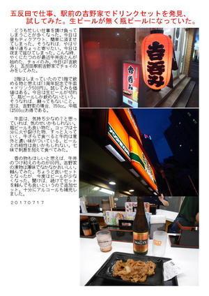 五反田で仕事、駅前の吉野家でドリンクセットを発見、試してみた。生ビールが無く瓶ビールになっていた。