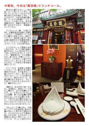 中華街、今日は「萬珍楼」でランチコース。