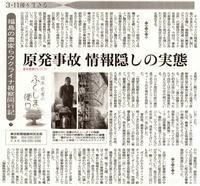 原発事故情報隠しの実態/福島の農家らウクライナ視察同行記㊦東京新聞 - 瀬戸の風