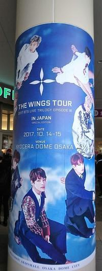 2017 BTS LIVE TRILOGY EPISODE Ⅲ THE WINGS TOUR @京セラドーム - カステラさん