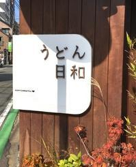 591、   うどん日和 - KRRK mama@福岡 の外食日記