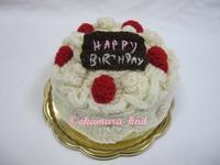 Happy Birthday☆本物でないけれど。。。 - akieの編物教室奮戦記