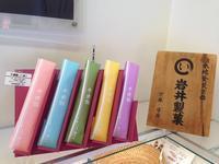 千歳飴ラッシュ! - はんなりかふぇ・京の飴工房 「憩和井(iwai)  八坂店」Cafe iwai Yasaka and Kyoto_Candy Shop