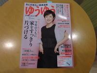 ガンターが雑誌に掲載されました!! - フスウントシューカルチャー浅草本店からのお知らせ
