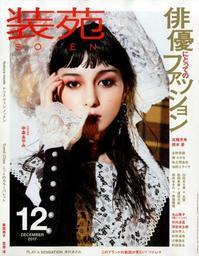 装苑12月号 - lace diary
