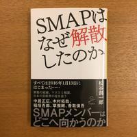 松谷創一郎「SMAPはなぜ解散したのか」 - 湘南☆浪漫