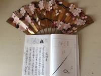 身体を 織り直す - ばたすみ日記