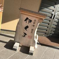 伊賀上野 - lesnuit sayuriyamazaki