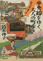 [町散歩]鈴木 伸子:「中央線をゆく、大人の町歩き」 - 新・日々の雑感