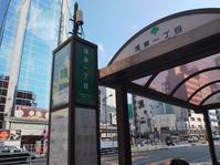 都営新宿線から三ノ輪橋 - 都営バスの旅