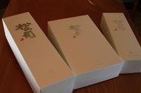年末の贈り物に☆ - 松の司 蔵元ブログ