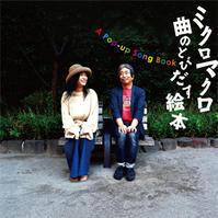 ミクロマクロ 2ndCD「曲のとびだす絵本」12/3リリース! - 蜂谷真紀  ふくちう日誌