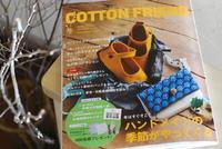 COTTON FRIEND vol.65 冬号 - dekobo