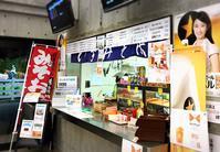 手打そば いずみ食堂 (門別競馬場)/日高町 - 貧乏なりに食べ歩く 第二幕