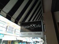 308日目・バンパコン川沿いのお洒落なCafe「Thanam Cafe」@チャチェンサオ - プラチンブリ@タイと日本を行ったり来たり