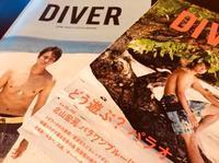 祝☆3度目☆月刊DIVER - にゃんこと暮らす・アメリカ・アパート