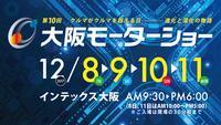 第10回大阪モーターショー - 無題