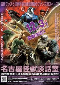 12月3日(日) 第3回 名古屋怪獣談話室開催決定! - 特撮大百科最新情報